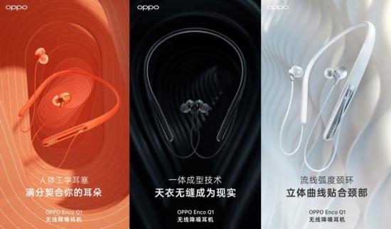 Oppo推Enco Q1颈挂式降噪耳机 可续航15小时