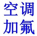 济南专业空调充氟 专业维修空调各种不制冷