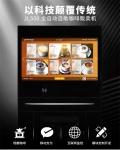 全自动自助咖啡贩卖机-JL500系列柜式商用咖啡机