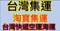 LED灯快递到台湾怎么寄,运费多少