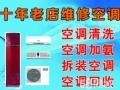 徐家汇空调维修、空调加氟、空调移机、安装24小时