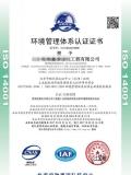 在哪可以代办ISO14001认证证书要多久