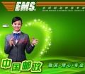 中国发ems快递到英国发ems快递到法国国际快递
