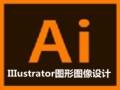 方圆IIIustrator图形图像设计培训班