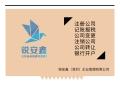 工商年检 执照证件补办 香港注册 工商代办