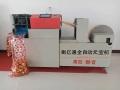 河南汝州全自动元宝机数控元宝机做元宝的机器