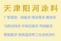 北京氟碳外墙装饰漆 北京氟碳面漆价格