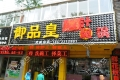 正宗北京总部御品皇三汁焖锅技术学习 三汁焖锅加盟店
