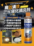 汽车养护专家推荐雅科仕三元催化洗剂清洗效果显著