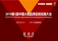 2019广州火锅连锁加盟展览会