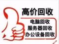 北京三环内二手服务器回收所有二手硬盘回收