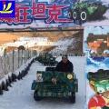 收藏阳光,贮存幸福 雪地坦克车 景区坦克 价格优惠