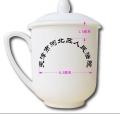 天津滨海新区陶瓷会议杯定制U盘会议记录本定制