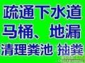 温州慈湖南村专业化粪池、阴沟堵塞疏通、日夜上门
