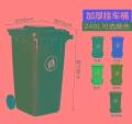 四色分类垃圾桶 加厚垃圾箱可回收物240升物业小区