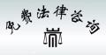 华漕律师事务所 华漕货款欠款纠纷律师 华漕欠款咨询