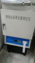 成都HYRS-6型燃烧法沥青含量分析仪