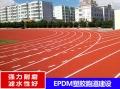 加厚13mmepdm颗粒施工辽宁丹东橡胶跑道