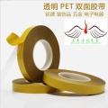 东莞PET黄纸双面胶带涂布厂家