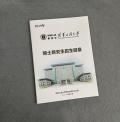 南京印刷厂 宣传册印刷 南京宣传册印刷厂 彩色印刷