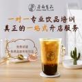 茶雨食品基地佛山顺德春季饮品加盟培训欢迎致电了解