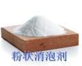 粉状工业消泡剂E325,新四海化工消泡剂厂家直销