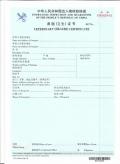 兽医卫生证书