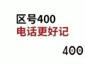 利用互联网进行菏泽区号400电话的销售