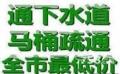 温州南郊街道专业管道疏通修复专家(管道 马桶疏通)