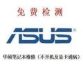 洛阳华硕电脑维修站 ASUS维修服务中心