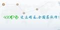 广州400电话是未来生意的四大工具之一