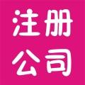 青岛注册公司流程,青岛各区营业执照注册招商服务中心
