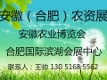 2019安徽农资展——中部农资展