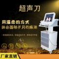 超声波嫩肤仪器价格 进口超声波嫩肤仪器多少钱