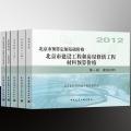 2012版北京预算定额基础价格.材料预算价格共5册