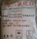 供甘肃三氯化铁批发和兰州无水三氯化铁