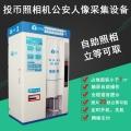 拍证件照需要哪些设备 上海2号线自助拍照机