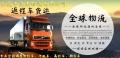 茂名到惠州的回程车一站直达