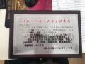 沈阳方正奖牌,奖牌制作厂家,木托牌,牌匾,铜牌