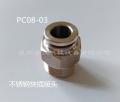 不锈钢气动快速接头PC12-G02外螺纹直通气源管