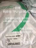 TPU 德国拜耳 DP85085A 高流动 耐水解