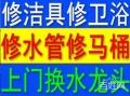 小店王村南街维修马桶漏水维修水管漏水疏通下水道