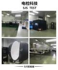 揭阳电子CE检测认证公司