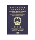 澳门旅行证在大陆如何办理日本签证?