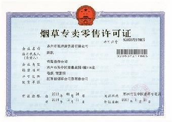 2015年东莞食品流通许可证办理条件及相关费