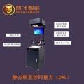 跋涉智能扫描称重一体机快递DWS系统自动扫码称重