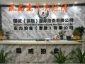 重庆正规拍卖机构