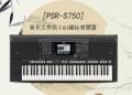 雅马哈电子琴 PSR-S750,5200 元