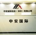 香港正规拍卖机构列表