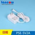 5V2A电源适配器 PSE认证 61347标准